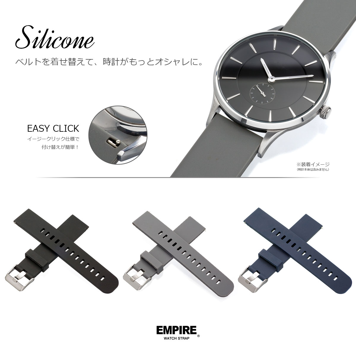 EMPIRE シリコン 腕時計 ベルト イージークリック バンド 時計ベルト 腕時計ベルト 時計 ベルト シリコンバンド シリコンベルト 18mm 20mm 22mm