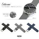 時計ベルト 時計 ベルト 18mm 20mm 22mm EMPIRE シリコン ラバー 腕時計 ベルト イージークリック バンド 腕時計ベル…