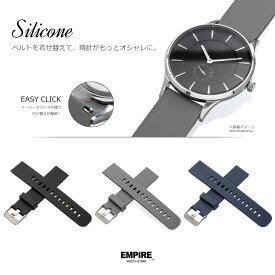 時計ベルト 時計 ベルト 18mm 20mm 22mm EMPIRE シリコン ラバー 腕時計 ベルト イージークリック バンド 腕時計ベルト シリコンバンド シリコンベルト メンズ レディース 替えベルト 時計バンド
