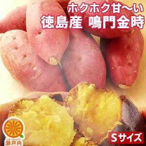 徳島産 ホクホクッあま〜い♪鳴門金時 5kg Sサイズ【送料無料(一部地域除く)】徳島県産 家庭用 なると金時 さつまいも さつま芋 やきいも 焼きいも 焼き芋 食品 料理 スイーツ スイートポテ