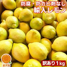 【買い回りに♪】防腐剤不使用 チリ・南アフリカ産レモン 1kg 訳あり【2品で+1kg(3kgセット) 3品で+2kg(5kgセット)】【送料無料(一部地域除く)】輸入レモン 防カビ剤不使用 檸檬 lemon 家庭用 フルーツ 果物 くだもの 果実 みかん科 柑橘類 コロナ おうち時間応援 かんきつ