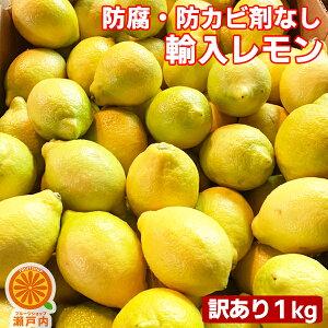【買い回りに♪】防腐剤不使用 チリ・南アフリカ産レモン 1kg 訳あり【2品で+1kg(3kgセット) 3品で+2kg(5kgセット)】【送料無料(一部地域除く)】輸入レモン 防カビ剤不使用 檸檬 lemon 家庭用 フル