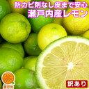 瀬戸内産 国産レモン 1kg 訳あり【2品で+1kg(3kgセット) 3品で+2kg(5kgセット)】【送料無料(一部地域除く)】檸檬 lemo…