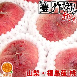 【買い回りに♪】山梨・福島産 完熟桃 約1kg訳あり【2品で+1kg(3kgセット) 3品で+2kg(5kgセット)】【送料無料(一部地域除く)】不揃い 不選別 ご自宅用に最適 もも モモ ピーチ フルーツ 果物 くだ