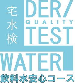 ★井戸水 飲料水 水質検査★ 宅配飲料水検査の宅水検(たくすいけん) ■飲料水安心コース■