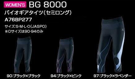【ネコポス(メール便)選択可】ミズノ mizuno バイオギア BG8000 タイツ A76BP277 レディース ランニング ジョギング ウォーキング スポーツタイツ