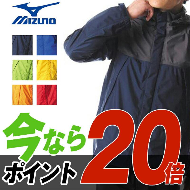 ポイント20倍!送料無料!ミズノ mizuno ベルグテックEXストームセイバーVI レインスーツ(メンズ) A2MG8A01レインウェア上下 雨具富士登山にも最適!