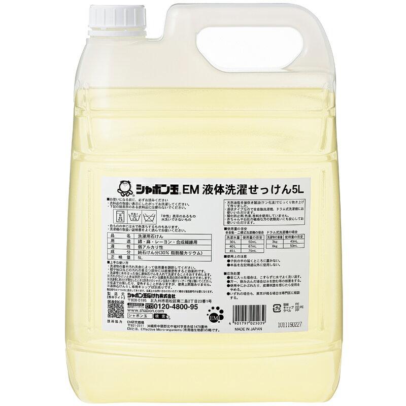 シャボン玉EM液体洗濯石けん 5L