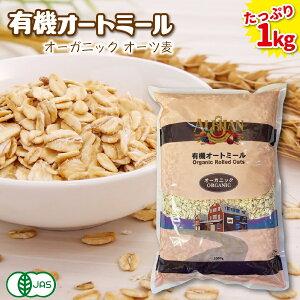 有機オートミール 1kg アリサン oatmeal オーガニック 食物繊維 たんぱく質 ダイエット グラノーラ フレーク シリアル 無添加 米化 オーツ麦 ロールドオーツ