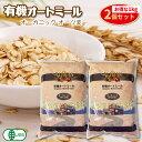 有機オートミール 1kg 2個セット アリサン oatmeal オーガニック 食物繊維 たんぱく質 ダイエット グラノーラ フレー…