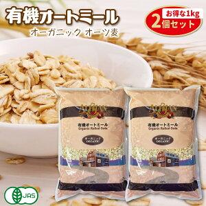 有機オートミール 1kg 2個セット アリサン oatmeal オーガニック 食物繊維 たんぱく質 ダイエット グラノーラ フレーク シリアル 無添加 米化 オーツ麦