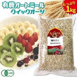有機オートミール クイックオーツ 1kg アリサン oatmeal オーガニック 食物繊維 たんぱく質 ダイエット グラノーラ フレーク シリアル 無添加 米化 オーツ麦