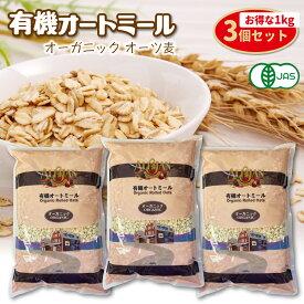 有機オートミール 1kg 3個セット アリサン oatmeal オーガニック 食物繊維 たんぱく質 ダイエット グラノーラ フレーク シリアル 無添加 米化 オーツ麦