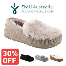 【限定特価 30%OFF】【公式】EMU Australia エミュ Cairns Reverse Fur モカシン シープスキン レディース メンズ 送料無料