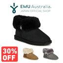 【限定特価 30%OFF】【公式】EMU Australia エミュ Ore Fold Over ブーツ ムートンブーツ シープスキンブーツ 撥水 レ…
