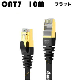 LANケーブルCAT7 準拠STP フラット 高速 (10m) AMPCOM カテゴリー7【10Gbps/600MHz RJ45 ランケーブル フラットケーブル インターネットケーブル パソコンケーブル pc 回線 オフィス用品 パソコン周辺機器 金メッキコネクタ(組紐) 爪折れ防止 2重シールド 黒 ブラック】