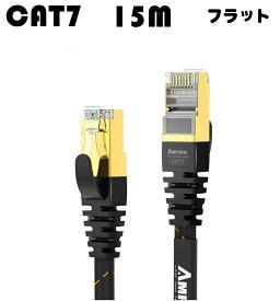 LANケーブルCAT7 準拠STP フラット 高速 (15m) AMPCOM カテゴリー7ケーブル【10Gbps/600MHz RJ45 ランケーブル フラットケーブル インターネットケーブル パソコンケーブル 回線 オフィス用品 パソコン周辺機器 金メッキコネクタ(組紐) 爪折れ防止 2重シールド 黒 ブラック】