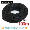 シリコンチューブ (ブラック)100M エアーチューブ エアーホース【2点以上5000円以上ご購入で送料無料】