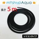 【定形外送料無料】シリコンチューブ (ブラック)5M エアーチューブ エアーホース【2点以上5000円以上ご購入で送…