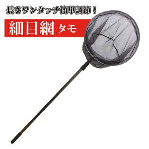 【細目】タモ 網 [ ビックサイズ 最長(約)400cm以上の3段階調節 軽量アルミ製 ] タモ網 玉網 たも フィッシング 釣り 小継 伸縮
