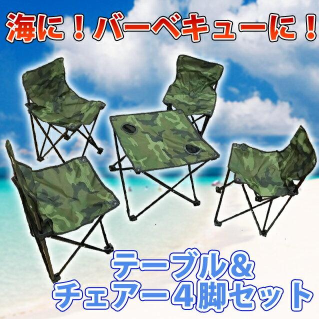 【 送料無料 】折りたたみ式 チェア&テーブル[5点セット] 軽量 コンパクト アウトドアチェア イス 椅子 アウトドア キャンプ 釣り バーべキュー BBQ 折り畳み