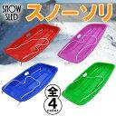 【送料無料】スノーボード (大)88cm スノーソリ そり ソリ 草滑り 二人用 雪 雪滑り グラススキー 芝 土手滑り キッズ用 乗用そり 雪遊び