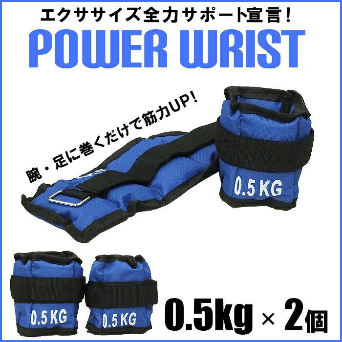 パワーリスト[計約1kg:約0.5kg×2個セット][リストウェイト アンクルウェイト パワーアンクル リストバンド 腕 手首 脚 脚用 足首 足 重り 重い ウェイトトレーニング ダンベル 筋トレ 器具 約1キロ 約0.5キロ]