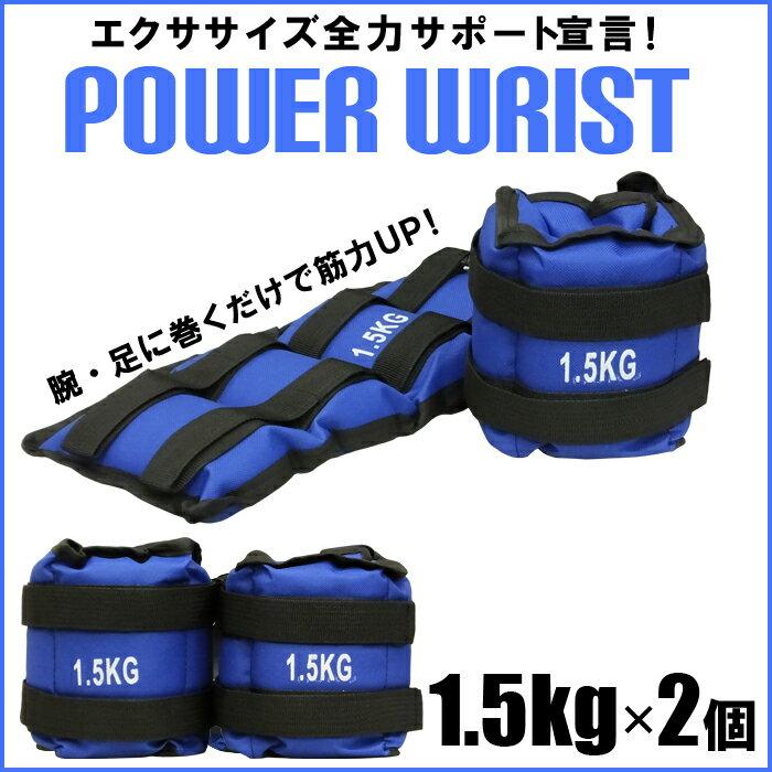 パワーリスト[計約3kg:約1.5kg×2個セット][リストウェイト アンクルウェイト パワーアンクル リストバンド 腕 手首 脚 脚用 足首 足 重り 重い ウェイトトレーニング ダンベル 筋トレ 器具 約3キロ 約1.5キロ]