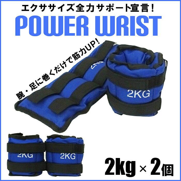 パワーリスト[計約4kg:約2kg×2個セット][リストウェイト アンクルウェイト パワーアンクル リストバンド 腕 手首 脚 脚用 足首 足 重り 重い ウェイトトレーニング ダンベル 筋トレ 器具 約2キロ 約4キロ]