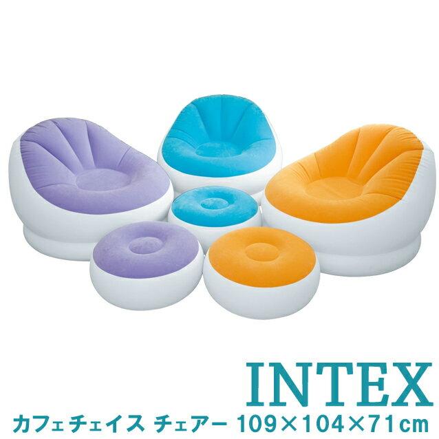 INTEX(インテックス) エアチェア ラウンジチェア [オットマン付き] エアソファ 大人 カフェチェイス チェアー 109×104×71cm