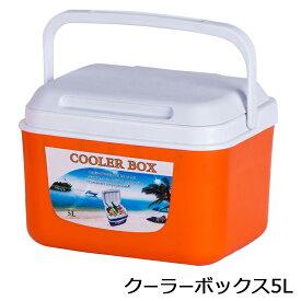 【送料無料】クーラーボックス 5L クーラーバッグ クーラーバスケット 小容量 クーラーBOX 小型 キャンプ用品 アウトドア用品 保冷 保温 保冷バック