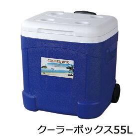 【送料無料】クーラーボックス 55L キャリー付き クーラーバッグ クーラーバスケット 大容量 クーラーBOX 大型 キャンプ用品 アウトドア用品 保冷 保温 保冷バック