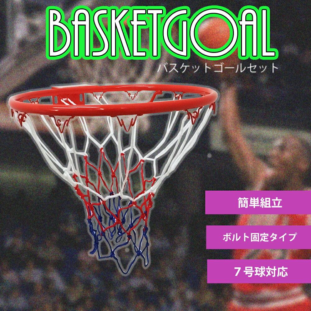 バスケットリング★公式サイズ[ゴールネット付]バスケットゴール バスケ ゴール バスケ リング バスケットボール 組み立て式【1万円以上 送料無料】