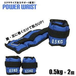 パワーリスト[計約1kg:約0.5kg×2個セット][リストウェイト アンクルウェイト パワーアンクル リストバンド 腕 手首 脚 脚用 足首 足 重り 重い ウェイトトレーニング ダンベル 筋トレ 器具 約1