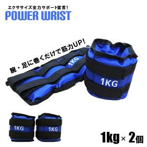 パワーリスト[計約2kg:約1kg×2個セット][リストウェイト アンクルウェイト パワーアンクル リストバンド 腕 手首 脚 脚用 足首 足 重り 重い ウェイトトレーニング ダンベル 筋トレ 器具 1キ