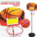 【送料無料】[ 子供用 バスケットゴール 室内 室外 ボールセット ] 屋外 バスケ 家庭用 バスケットゴールネット バス…