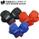 ジュニア用ボクシンググローブ[全3カラー]キッズグローブ パンチンググローブ ボクシング サンドバッグ パンチングミ…