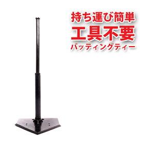 【送料無料】[ 野球 練習 バッティングティースタンド 硬式 軟式 ソフトボール対応 高さ47〜100cm 工具不要!ネジ無しで簡単組み立て ] 打撃 バッティング ティースタンド