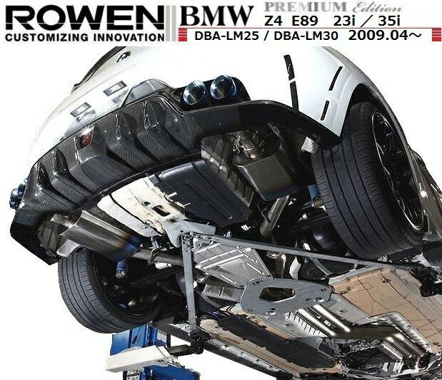 "【M's】 BMW E89 Z4 両側4本出し チタン マフラー(可変バルブ&触媒付)23i/35i 専用 / ROWEN/ロエン エキゾースト システム // LM25 LM30 / 1B001Z02 PREMIUM01TR ""HEAT BLUE TITAN"" EXHAUST SYSTEM / デュアル ツイン ヒート ブルー テール"