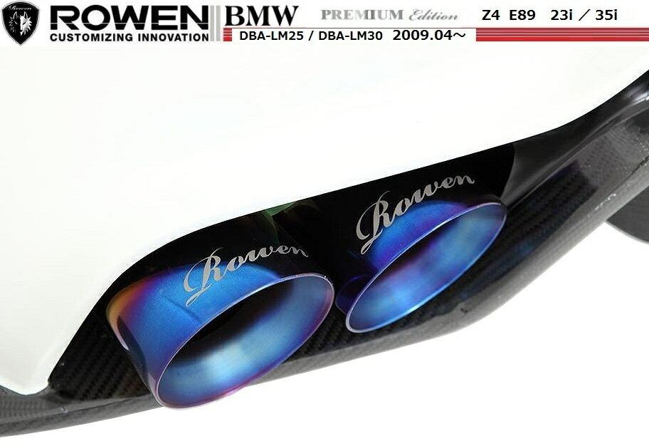 "【M's】 BMW E89 Z4 両側4本出し チタン マフラー(触媒なし)23i/35i 専用 / ROWEN/ロエン エキゾースト システム // LM25 LM30 / 1B001Z01 PREMIUM01TR ""HEAT BLUE TITAN"" EXHAUST SYSTEM / デュアル ツイン ヒート ブルー テール"