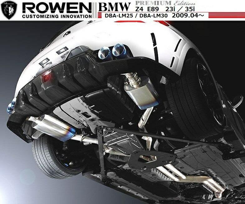 "【M's】 BMW E89 Z4 両側4本出し チタン マフラー(触媒付)23i/35i 専用 / ROWEN/ロエン エキゾースト システム // LM25 LM30 / 1B001Z00 PREMIUM01TR ""HEAT BLUE TITAN"" EXHAUST SYSTEM / デュアル ツイン ヒート ブルー テール"