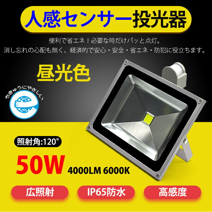 【M's】LED センサーライト 50W 投光器 赤外線 人感センサー付 昼光色 4000ルーメン 6000K 防犯 ライト 防水・防塵