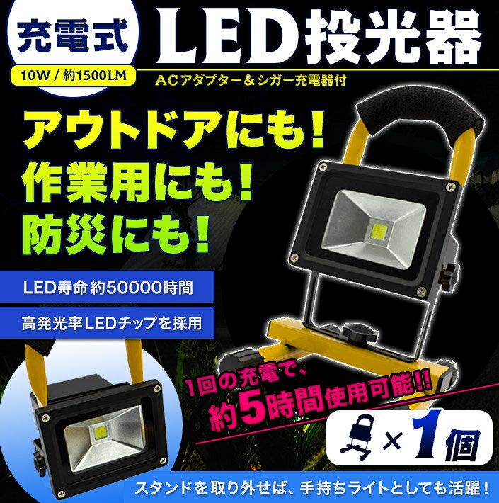 【M's】充電式 LED 投光器 10W ポータブル ランタン シガーソケット充電器付 1500LM 100W相当 アウトドア キャンプ BBQ 夜釣り 防災