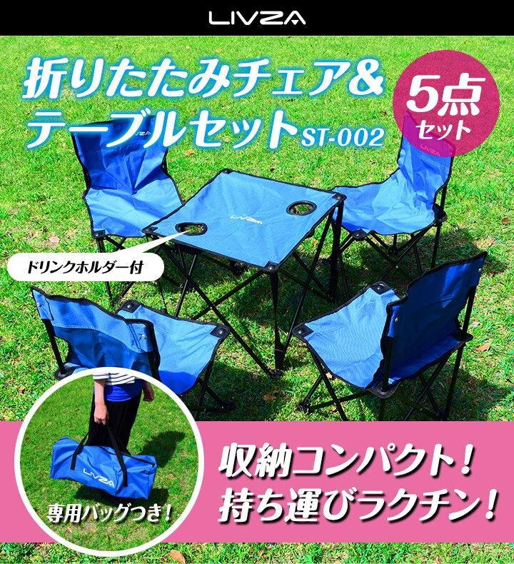 【M's】簡易 折りたたみ チェア & テーブル 5点セット 屋外 イベント キャンプ 海水浴 レジャー キャンプ BBQ アウトドア / 災害時・緊急時