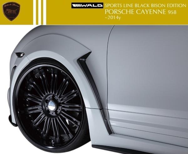 【M's】ポルシェ CAYENNE 958(-2014y)WALD SPORTS LINE Black Bison Edition オーバーフェンダー(※ WALDエアロ用/補修用) // PORSCHE カイエン ヴァルド ブラックバイソンエディション 未塗装 高品質 エムズ 大人気 新品