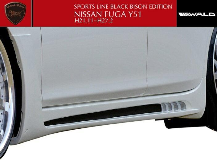 【M's】NISSAN フーガ Y51(H21.11-H27.2)WALD サイドステップ 左右//FRP製 ヴァルド バルド SPORTS LINE Black Bison Editon ブラックバイソン エアロ 未塗装 素地 ニッサン 日産 FUGA 250 370