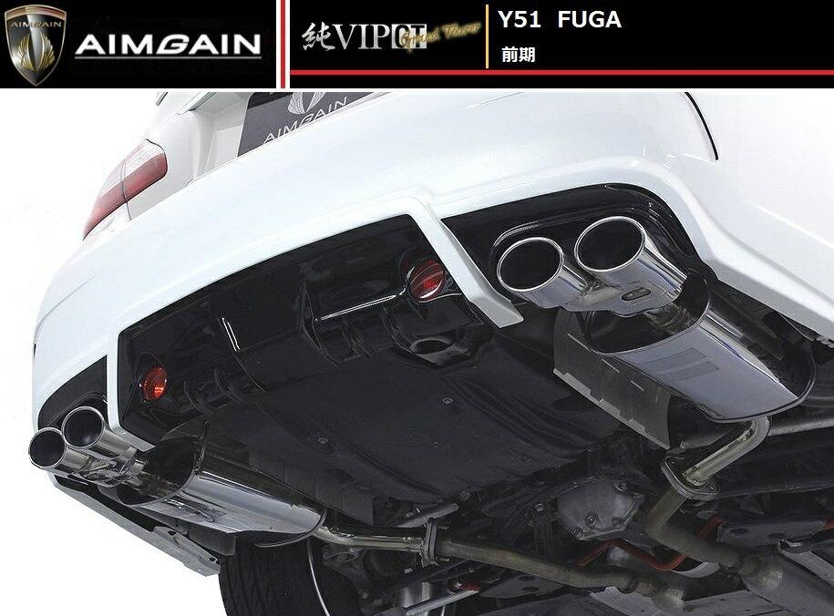 【M's】フーガ Y51 前期(H21.11-H27.2)左右 4本出し マフラー / AIMGAIN エアロ 専用 // 日産 NISSAN FUGA Y51 KY51 KNY51 MC before / 純VIP GT N-class MUFFLER