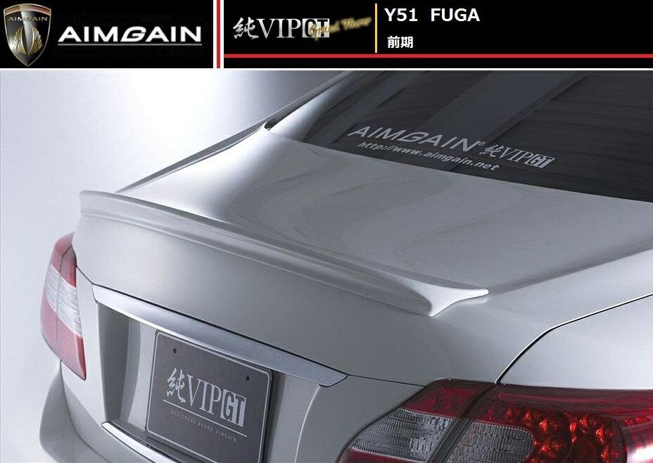 【M's】フーガ Y51 前期(H21.11-H27.2)トランクスポイラー / AIMGAIN エアロ // 日産 NISSAN FUGA Y51 KY51 KNY51 MC before / 純VIP GT TRUNK SPOILER