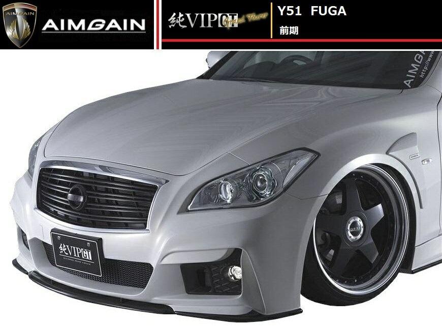 【M's】フーガ Y51 前期(H21.11-H27.2)フロント バンパー / AIMGAIN エアロ // 日産 NISSAN FUGA Y51 KY51 KNY51 MC before / 純VIP GT FRONT BUMPER SPOILER