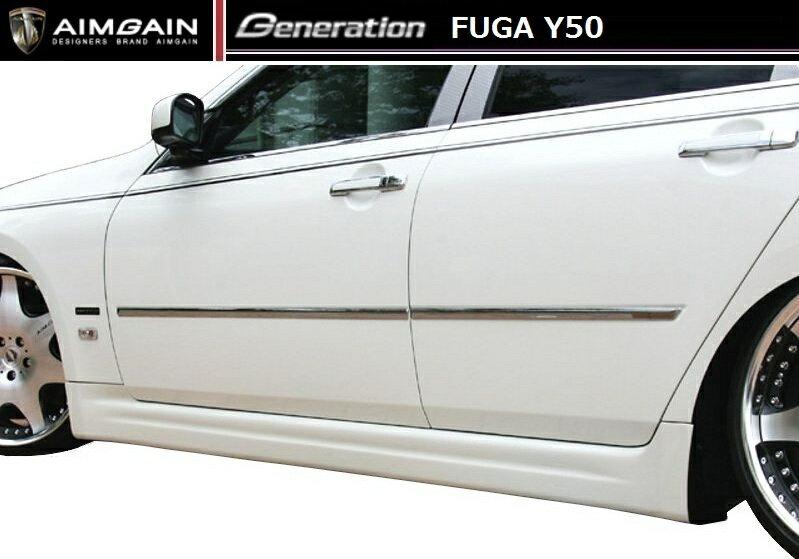 【M's】フーガ Y50 前期(H16.10-H19.11)250GT/350GT サイド ステップ / AIMGAIN エイムゲイン エアロ // 日産 NISSAN FUGA / Generation SIDE STEP